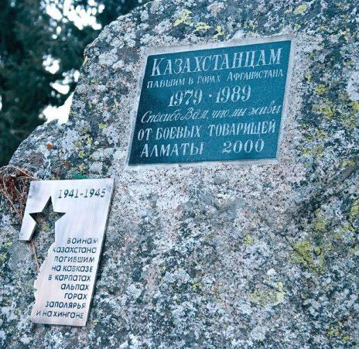Мемориал погибшим в горах